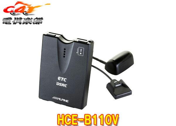 【セットアップ込】ALPINEアルパイン光ビーコンレシーバー付ETC2.0車載器HCE-B110V