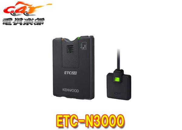 【セットアップ込】ケンウッドKENWOODカーナビ連動型ETC2.0車載器ETC-N3000