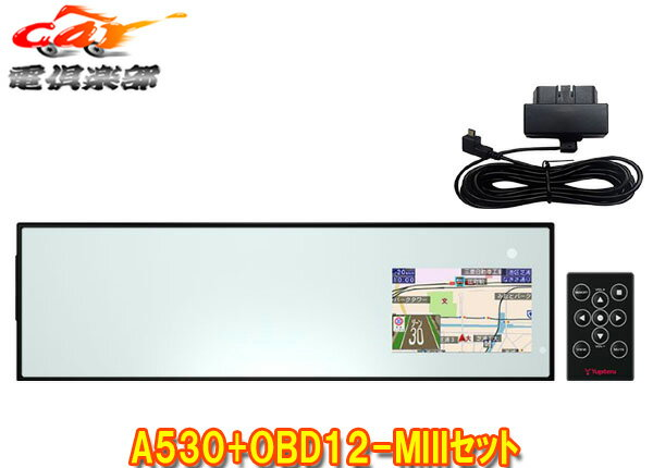 SUPER CATユピテル3.2型OBDII対応ミラータイプGPSレーダー探知機A530+OBDIIアダプターOBD12-MIIIセット