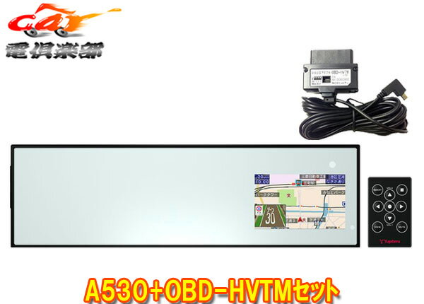 SUPER CATユピテル3.2型OBDII対応ミラータイプGPSレーダー探知機A530+ハイブリッド車用OBDIIアダプターOBD-HVTMセット
