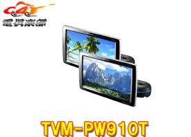 【キャッシュレス決済5%還元!対象店】carrozzeriaカロッツェリア9V型HDMI入力端子/USB給電端子/ステレオミニジャック搭載プライベートモニターTVM-PW910T(2台セット)