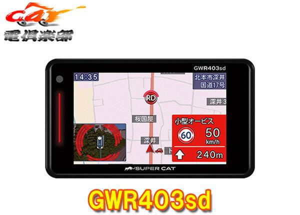 ユピテルSUPER CATレーダー波GPSダブル受信3.6インチ液晶OBDII対応GPSレーダー探知機GWR403sd