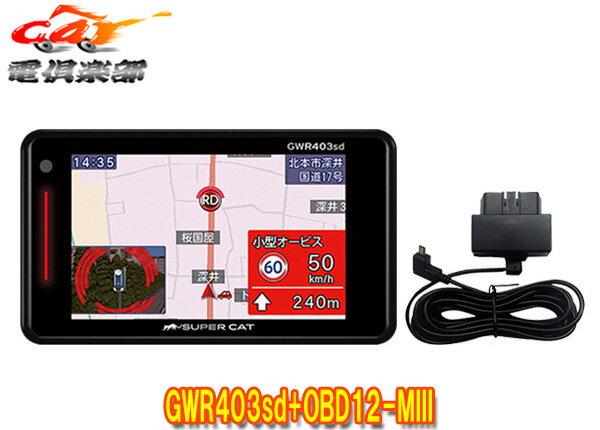 ユピテルSUPER CATレーダー波GPSダブル受信3.6インチ液晶OBD2対応GPSレーダー探知機GWR403sd+OBDIIアダプターOBD12-MIIIセット