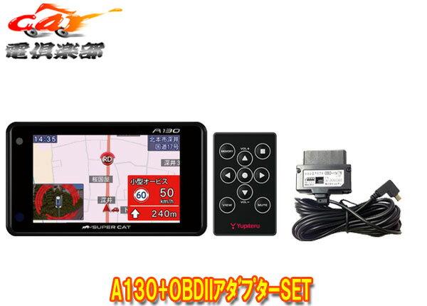 SUPER CATユピテル3.6型OBDII対応GPSレーダー探知機リモコン付属A130+ハイブリッド車用OBDIIアダプターOBD-HVTMセット