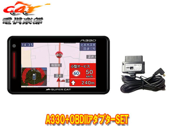 SUPER CATユピテル3.6型OBDII対応GPSレーダー探知機アラートCG×Photo搭載A330+ハイブリッド用OBDIIアダプターOBD-HVTMセット