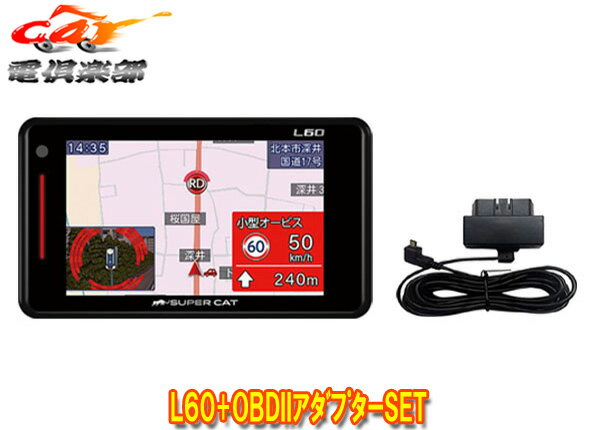 SUPER CATユピテル3.6型OBDII対応GPSレーダー探知機モデルL60+OBDIIアダプターOBD12-MIIIセット