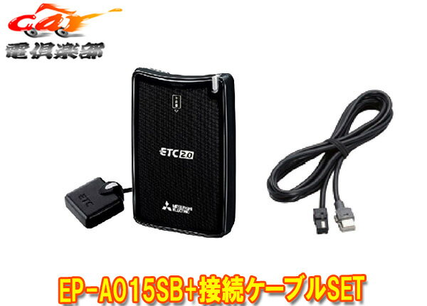 【ND-DSRC3代用品】ETC2.0車載器EP-A015SB+カロッエリア【サイバーナビ・楽ナビ】連動接続ケーブルセット
