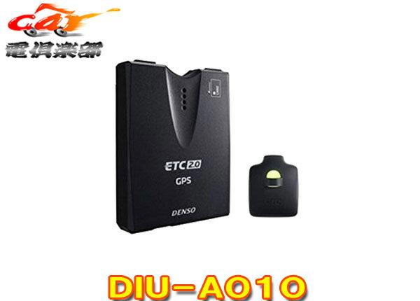 DENSOデンソーGPS付発話型ETC2.0車載器DIU-A010