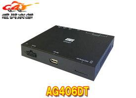 Elutフルセグ4チューナー×4アンテナ地上デジタルチューナーHDMI出力端子搭載AG406DT
