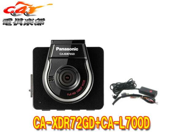パナソニックCA-XDR72GDドライブレコーダー+駐車録画用ケーブルCA-L700Dセット