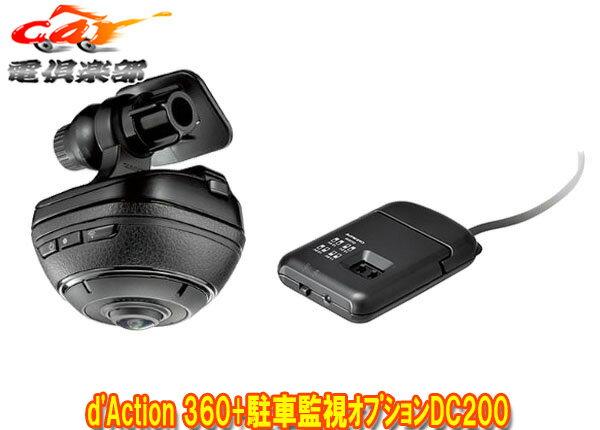 CARMATE 360°ドライブレコーダーDC3000 d'Action 360 (ダクション 360)+駐車監視用ユニットDC200セット