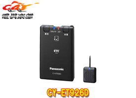 PanasonicパナソニックCY-ET926Dアンテナ分離型音声案内ETC車載器