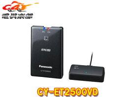 PanasonicパナソニックCY-ET2500VDアンテナ分離型ETC2.0車載器ナビ連動・高度化光ビーコン対応