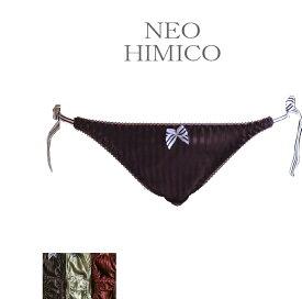 在庫処分♪【NEO HIMICO】 ネオヒミコ 横紐ビキニショーツ #99-3501 Mサイズ 日本製