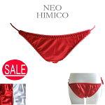 在庫処分♪【NEOHIMICO】ネオヒミコ横紐ビキニショーツ#99-3500Mサイズ日本製