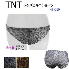 【◆メール便送料無料◆】【T.N.T】 メンズ ワイルドキャットシリーズ ビキニショーツ HB-30P