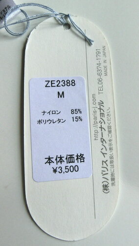 入荷♪【◆ゆうメール便送料無料◆】【ZERMATT】ツェルマットヒップハングショーツ#2388Mサイズ