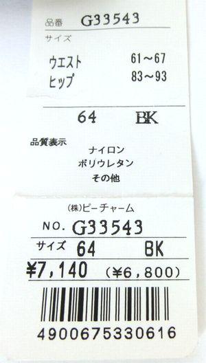 在庫処分!【◆メール送料無料◆】【RALU】ピーチャームガードルショート丈64サイズG33543【RCP】