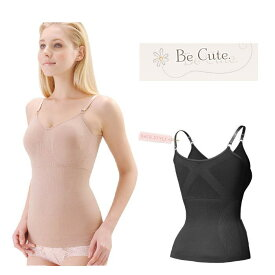 【Be Cute】美キュート ボディシェイパー カップ付き わき高 着やせ M,L,LLサイズ