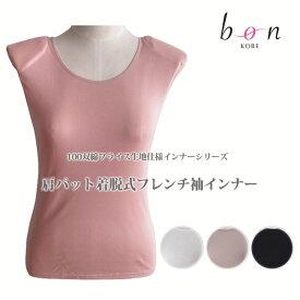 【◆メール便送料無料◆】【BonRevaire】ボンレヴェール インナー 取り外し可能肩パット付き)綿100% #891105 フレンチ袖 日本製