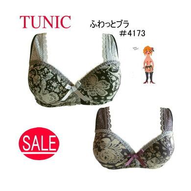 在庫SALE♪【メール便送料無料】【TUNIC】チュニックノンワイヤーブラジャー日本製#4173M,Lサイズ綿100%