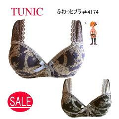 在庫SALE♪【メール便送料無料】【TUNIC】チュニックノンワイヤーブラジャー日本製#4174M,Lサイズ綿・絹混