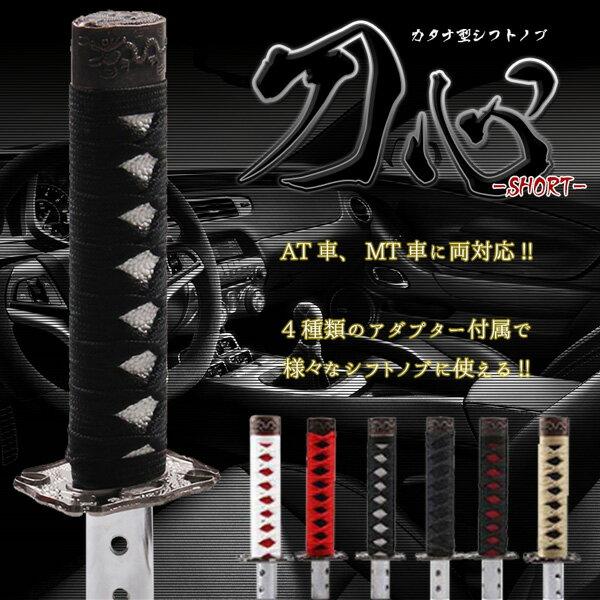 日本刀 柄型 シフトノブ 刀型 ショートタイプ 和風 武士 侍 自動車 カスタム 普通車 カー用品 アクセサリー
