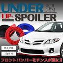車用 汎用 アンダーリップモール リップスポイラー 2.5M フロントバンパーガード 3色 チンスポイラー スポーティ ドレスアップ 外装 カー用品