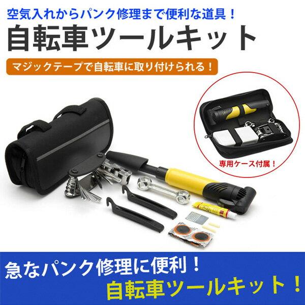 自転車用 修理 マルチ ツール セット パンク 専用ケース メンテナンス 空気入れ 修理 工具 フレームバッグ サドルバッグ