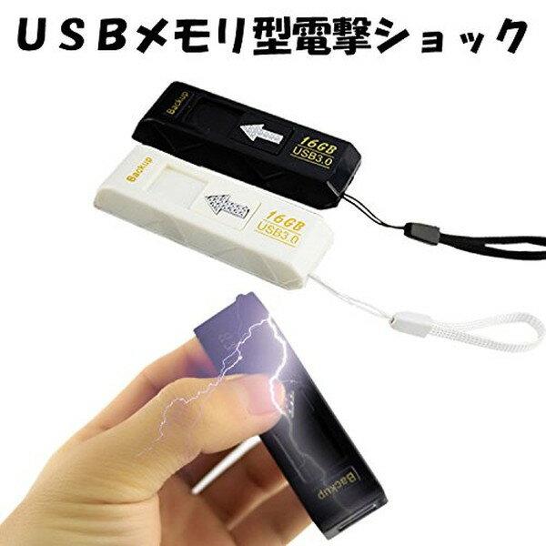 【メール便/送料無料】ドッキリ USBメモリ 電撃 ショック ビリビリ USB 電気 オフィス パソコン ビックリ 痺れる ジョーク 悪戯 いたずら
