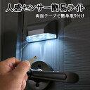 【メール便/送料無料】人感センサー LED ライト 簡易ライト LEDライト センサーライト 玄関 扉 ドアノブ 便利 明るい 手元 電池式 簡単設置