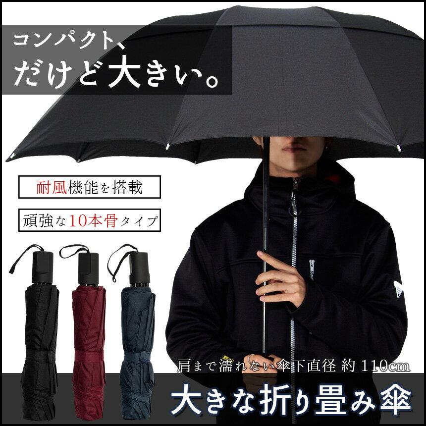 【送料無料】大きい 折り畳み傘 メンズ 耐風機能搭載 直径約110cm 親骨約65cm 10本骨 BIG 携帯 持ち運び 折りたたみ 雨傘 晴雨兼用 かさ カサ 梅雨 無地