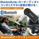 【メール便/送料無料】Bluetooth オーディオ レシーバー ハンズフリー 通話 機能 AUX ミュージック ワイヤレス キット