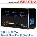 【メール便/送料無料】USB3.0対応 USBハブ ポート カードリーダー ライター SDカード microSD 高速通信 ハイスピード コンボボックス