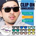 【メール便/送料無料】サングラス クリップオン 偏光 ミラー 眼鏡 メガネ の上から レンズ 度付き 紫外線 ウェリント…