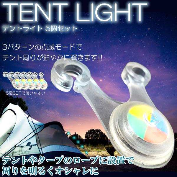 【メール便/送料無料】テント ロープ ライト LED 5個 セット スポークライト 点滅 キャンプ 自転車 アウトドア レジャー