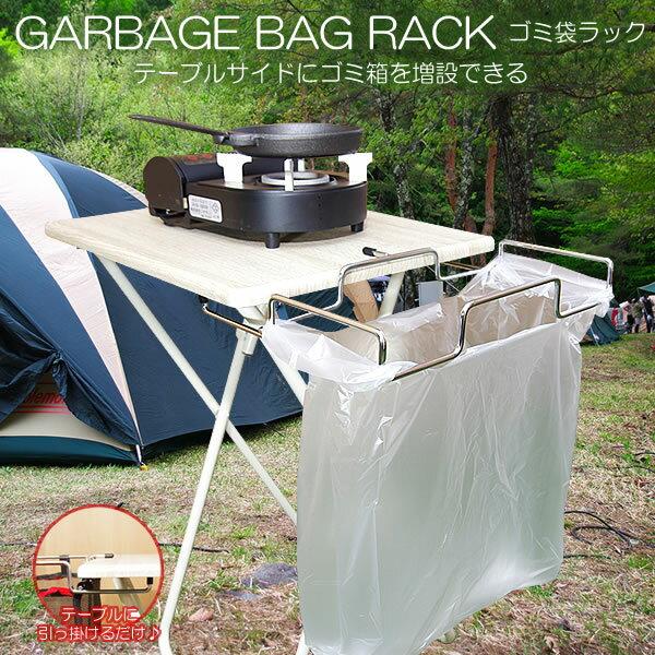 【送料無料】テーブル サイド ゴミ 袋 ラック ステンレス ゴミ箱 エコ キャンプ ポータブル キッチン レジャー 机