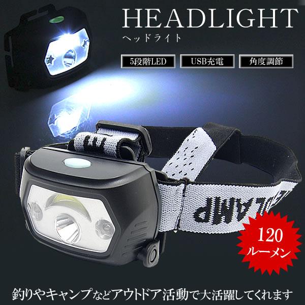 【送料無料】ヘッド ライト LED USB 充電 120ルーメン 角度調節 バンド ゴム サイズ 調節 点灯 点滅 キャンプ 釣り 登山