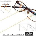 【メール便/送料無料】メガネチェーン 眼鏡 チェーン ストラップ おしゃれ シンプル 老眼鏡 ホルダー かわいい メンズ…