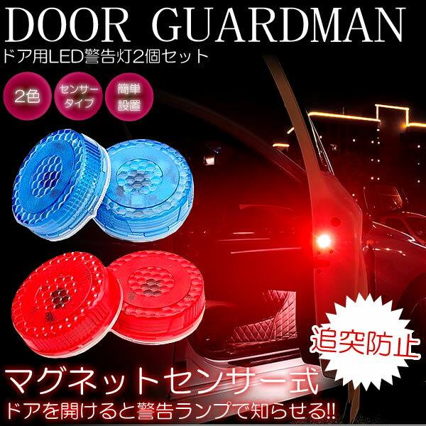 【メール便/送料無料】ドア LED 警告灯 ライト 2個セット 両面テープ 磁石 センサー バイク 追突 予防 防止 対策 夜間 歩行者 後方 車用