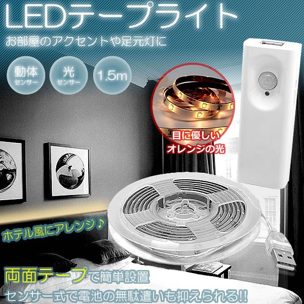 【メール便/送料無料】LED テープ ライト 人感センサー 動体センサー 光センサー 1.5m 電球色 電池式 オート モード切り替え 壁がけ インテリア フロアライト 足元灯 フット 寝室