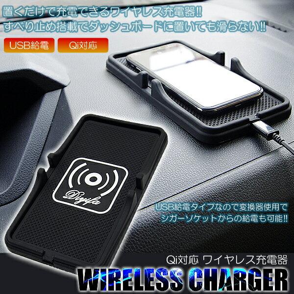 【送料無料】Qi iPhoneX iPhone8 対応 ワイヤレス充電器 ワイヤレスチャージャー 搭載 車載 スマホ スタンド 滑り止め すべり止め マット シート ワイヤレス 充電器 Qi対応機種 置くだけ 充電 無線充電 チー