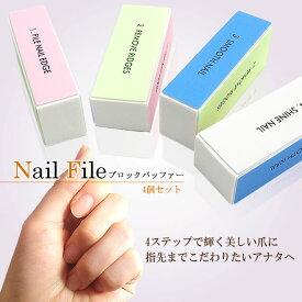 【メール便/送料無料】4面 ブロックバッファー 4個セット 爪 やすり 爪磨き ネイル シャイン ケア 手入れ 下地 女性