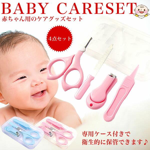 【メール便/送料無料】ベビー 赤ちゃん 爪切り ハサミ ピンセット 爪やすり ケアセット ケース付き 4点セット 新生児 子供 贈り物 出産祝い