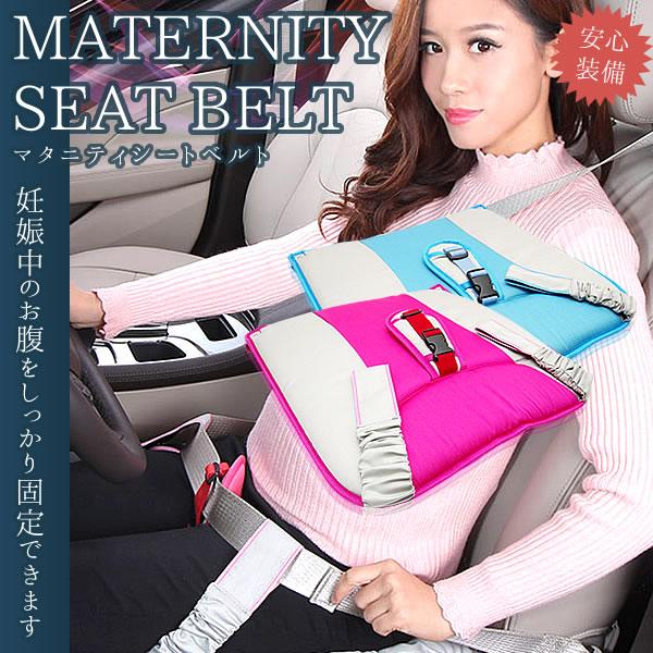 【送料無料】マタニティ シートベルト 妊婦 安全 滑り止め ベルト 簡単装着 固定 車 運転 シート 内装 セーフティ