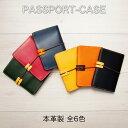 【メール便/送料無料】パスポート ケース 本革 レザー カバー 入れ チケット マルチケース トラベルケース おしゃれ …