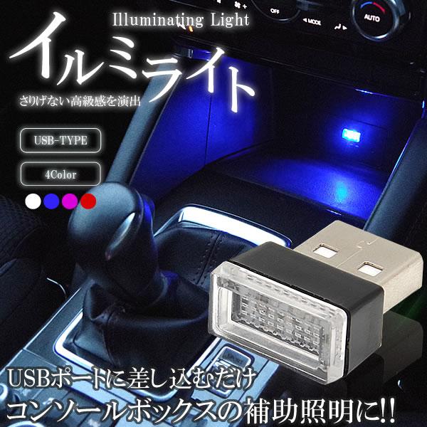 【メール便/送料無料】USB イルミ ポート カバー 保護 車用 車載 車内 イルミネーション ルーム ライト ランプ LED 照明 アクセサリー 防塵 汎用 光る 簡単 取り付け おしゃれ ブルー ホワイト レッド パープル ピンク VIP ドレスアップ
