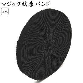 【メール便/送料無料】 マジックテープ 結束 マルチバンド 5m 結束バンド マジックバンド 結束ベルト ケーブル類 配線整理 収納用テープ DIY