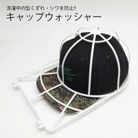 キャップ ウォッシャー 帽子 洗濯 型崩れ シワ 防止 軽量 PVC製