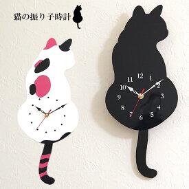 壁掛け 振り子 時計 猫 ネコ 可愛い ゆらゆら 穴あけ必要 アナログ時計 インテリア オシャレ 黒猫 三毛猫